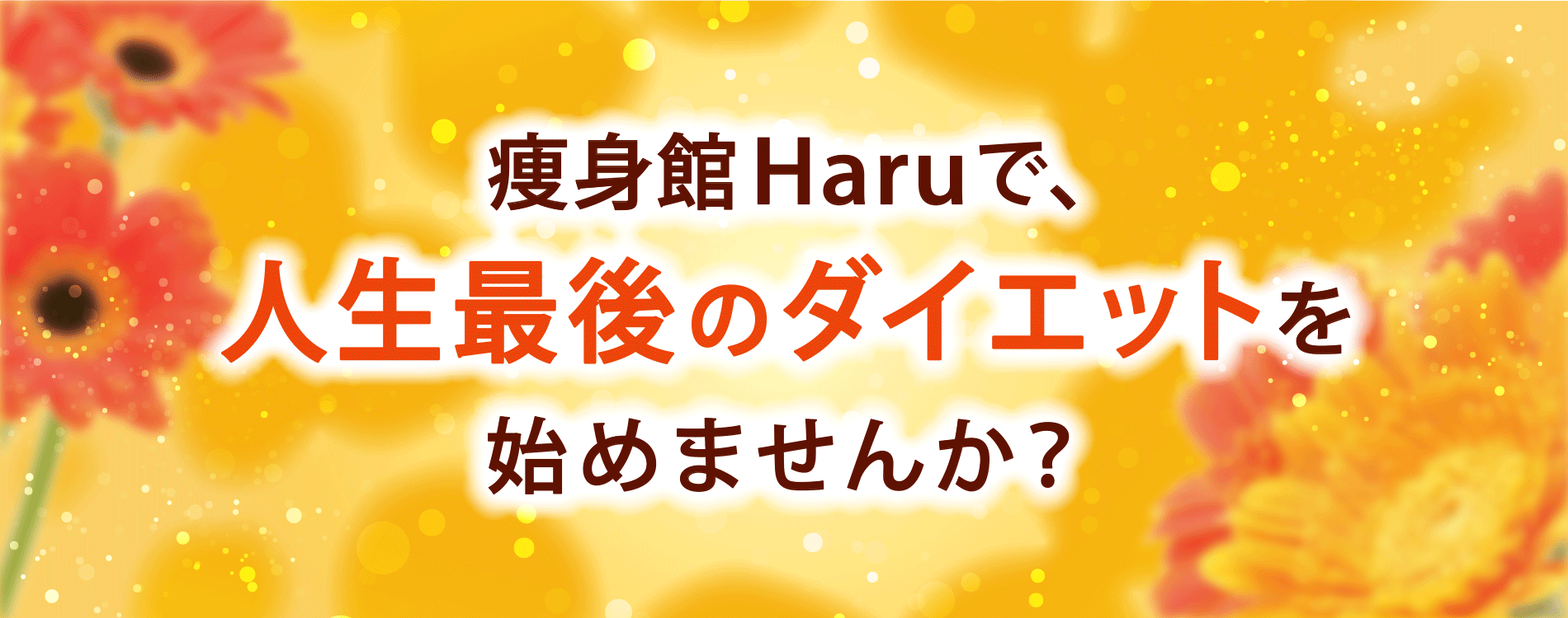 痩身館Haruで、人生最後のダイエットを始めませんか?